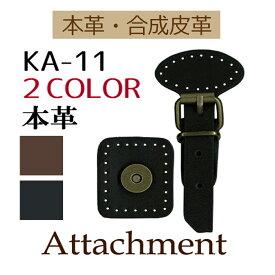 本革アタッチメント1ヶ入【KA-11】【3cmゆうパケット可】INAZUMA・イナズマ
