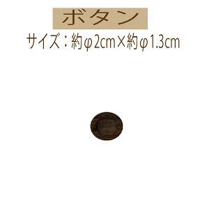 くるみボタン1ヶ入【KB-13】【3cmゆうパケット可】INAZUMA・イナズマ