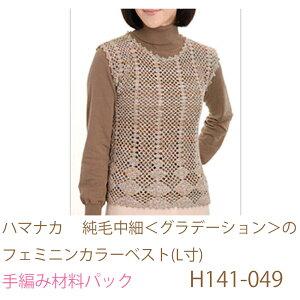ハマナカ  純毛中細<グラデーション>のフェミニンカラーベスト(L寸)H141-049完成品ではありません。手編み材料パックです。(糸と編み図だけが入っています。ボタン、ファスナー等は入