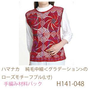 ハマナカ  純毛中細<グラデーション>のローズモチーフプル(L寸)H141-048完成品ではありません。手編み材料パックです。(糸と編み図だけが入っています。ボタン、ファスナー等は入って