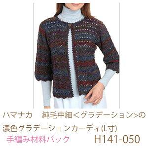 ハマナカ  純毛中細<グラデーション>のフ濃色グラデーションカーディ(L寸)H141-050完成品ではありません。手編み材料パックです。(糸と編み図だけが入っています。ボタン、ファスナー
