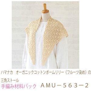ハマナカ オーガニックコットンポームリリー《フルーツ染め》の三角ストールAMU−563ー2完成品ではありません。手編み材料パックです。(糸と編み図だけが入っています。ボタン、ファス