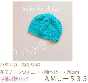 ハマナカ ねんね の花モチーフつきニット帽(ベビー・70cm)AMUー535完成品ではありません。手編み材料パックです。(糸と編み図だけが入っています。ボタン、ファスナー等は入っていません