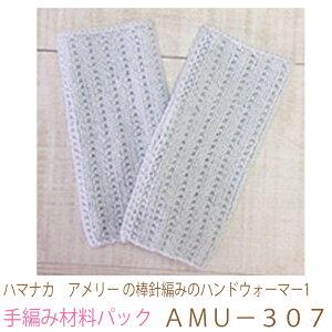 ハマナカ アメリー の棒針編みのハンドウォーマー1AMU−307No1完成品ではありません。手編み材料パックです。(糸と編み図だけが入っています。ボタン、ファスナー等は入っていません。