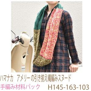 ハマナカ アメリー の引き揃え縄編みスヌードH145-163-103完成品ではありません。手編み材料パックです。(糸と編み図だけが入っています。ボタン、ファスナー等は入っていません。
