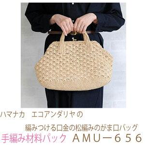 ハマナカ エコアンダリヤ の編みつける口金の松編みのがま口バッグAMUー656No1完成品ではありません。手編み材料パックです。(糸と編み図だけが入っています。ボタン、ファスナー等は入