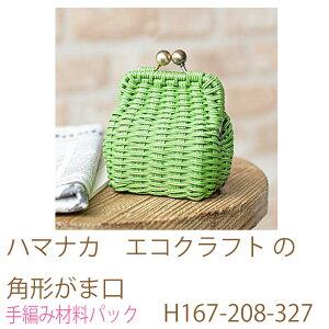 ハマナカ エコクラフト の角形がま口NO.1ナチュラル色H167-208-327完成品ではありません。エコクラフトとレシピが入っています。編みつける口金は別売です。