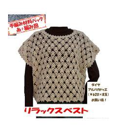 #送料無料【手編み材料パックです】【ダイヤアルパカドゥエ】を使った【リラックスベスト】