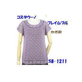 #送料無料【手編み材料パックです】【ダイヤ コスタウーノ】を使った【フレイムプル】