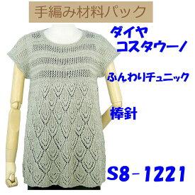 #送料無料【手編み材料パックです】【ダイヤ コスタウーノ】を使った【ふんわりチュニック】
