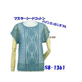 #送料無料【手編み材料パックです】【ダイヤ マスターシードコットン】を使った【パインエッセンスプル】