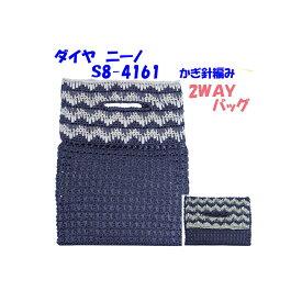 【手編み材料パックです】【ダイヤ ニーノ】を使った【2WAYバッグ】