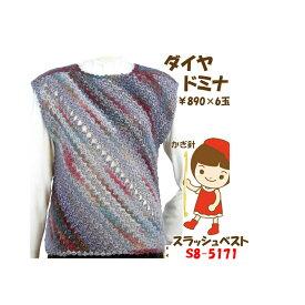 #送料無料【手編み材料パックです】【ダイヤドミナ】を使った【スラッシュベスト】