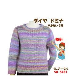 #送料無料【手編み材料パックです】【ダイヤドミナ】を使った【フレアープル】