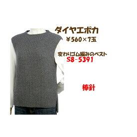 #送料無料【手編み材料パックです】【ダイヤエポカ】を使った【変わりゴム編みのベスト】アートを着る!