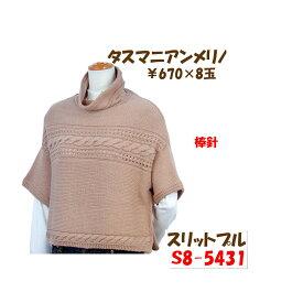 #送料無料【手編み材料パックです】ダイヤタスマニアンメリノを使った【スリットプル】