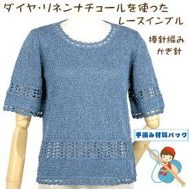 #送料無料【手編み材料パックです】【ダイヤ・リネンナチュール】を使った【レースインプル】