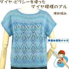 #送料無料【手編み材料パックです】【ダイヤ・ピクシー】を使った【ダイヤ模様のプル】