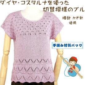 #送料無料【手編み材料パックです】【ダイヤ・コスタルナ】を使った【切替模様のブル】