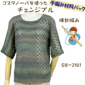 #送料無料【手編み材料パックです】【ダイヤ コスタノーバ】を使った【チェンジプル】