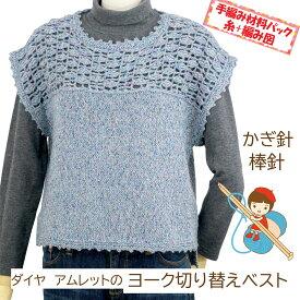 #送料無料【手編み材料パックです】【ダイヤアムレット】を使った【ヨーク切り替えベスト】