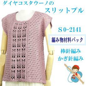 #送料無料【手編み材料パックです】【ダイヤ コスタウーノ】を使った【スリットプル】
