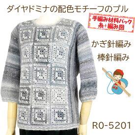 #送料無料【手編み材料パックです】【ダイヤドミナ】を使った【配色モチーフのプル】