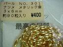 ナツメパールビーズ 金 301-3×6