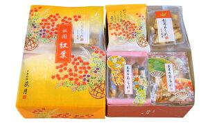 秋限定!松茸風味あられ入り「祇園紅葉」
