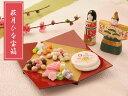 【萩月ひな宝箱】(ひなあられ、金平糖、ふやきせんべい、ひなゼリー)|お礼 ギフト お供え物 プチギフト お菓子 菓子折り 京都 お土産 …