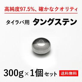 【300g 1個 送料無料】タイラバ タングステン ヘッド 高品質純度97.5% 保護チューブ付 シンカー オモリ 鯛ラバ 誘導式 タイラバヘッド たいらば