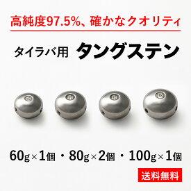 【送料無料 よく使う4個セット】60g 1個+80g 2個+100g 1個 タイラバ タングステン ヘッド 高品質純度97.5% シンカー オモリ 鯛ラバ 誘導式 タイラバヘッド たいらば