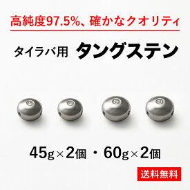 【送料無料 よく使う4個セット】45g 2個+60g 2個 タイラバ タングステン ヘッド 高品質純度97.5% シンカー オモリ 鯛ラバ 誘導式 タイラバヘッド たいらば