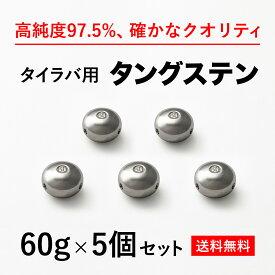 【60g 5個 送料無料】タイラバ タングステン ヘッド 高品質純度97.5% シンカー オモリ 鯛ラバ 誘導式 タイラバヘッド