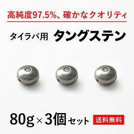 【80g 3個 送料無料】タイラバ タングステン ヘッド 高品質純度97.5% シンカー オモリ 鯛ラバ 誘導式 タイラバヘッド