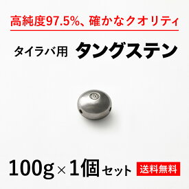 【100g 1個 バラ売り 送料無料】タイラバ タングステン ヘッド 高品質純度97.5% シンカー オモリ 鯛ラバ 誘導式 タイラバヘッド たいらば