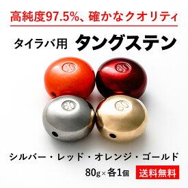 【80g 金・銀・赤・オレンジ 4種 各1個 送料無料】タイラバ タングステン ヘッド 高品質純度97.5% シンカー オモリ 鯛ラバ 誘導式 タイラバヘッド たいらば
