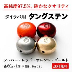 【60g 金・銀・赤・オレンジ 4種 各1個 送料無料】タイラバ タングステン ヘッド 高品質純度97.5% シンカー オモリ 鯛ラバ 誘導式 タイラバヘッド たいらば