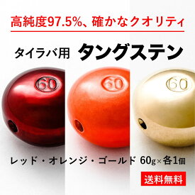 【60g 金・赤・オレンジ 3種 各1個 送料無料】タイラバ タングステン ヘッド 高品質純度97.5% シンカー オモリ 鯛ラバ 誘導式 タイラバヘッド たいらば