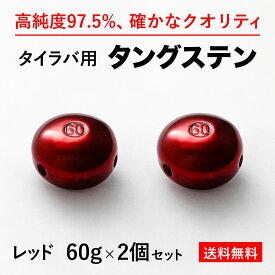 【60g 赤2個 送料無料】タイラバ タングステン ヘッド 高品質純度97.5% シンカー オモリ 鯛ラバ 誘導式 タイラバヘッド たいらば