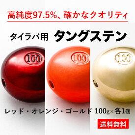 【100g 金・赤・オレンジ 各1個 計3個 送料無料】タイラバ タングステン ヘッド 高品質純度97.5% シンカー オモリ 鯛ラバ 誘導式 タイラバヘッド たいらば