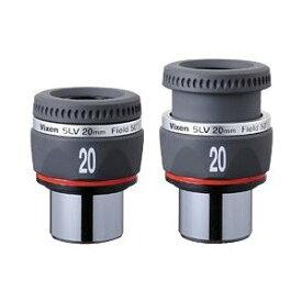 ビクセン アイピース SLVシリーズ 2.5mm~25mm