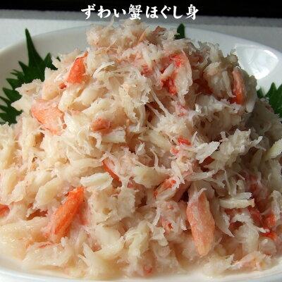ずわい蟹【ほぐし身500g】どっさり使える!ボイル調理済み【送料無料】[冷凍]ズワイガニ