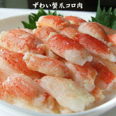 ずわい蟹【爪コロ肉500g】すべて可食部!ボイル調理済み【送料無料】[冷凍]つめ肉玉・爪肉