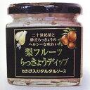 【梨フルーツらっきょうディップ】 1瓶(150g)(わさび入りタルタルソース)鳥取