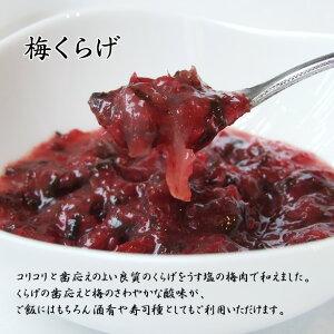【同梱おすすめ!!】梅くらげ(130g)【梅の酸味とコリコリの食感♪】海鮮珍味