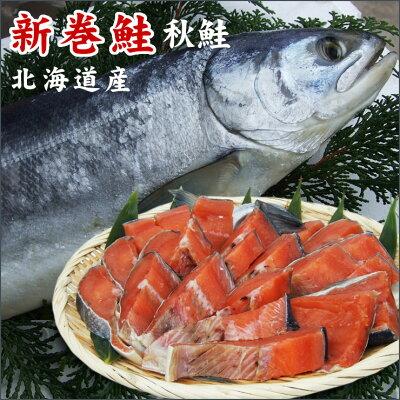 北海道産【新巻鮭】姿1匹(2kg前後)化粧箱入り