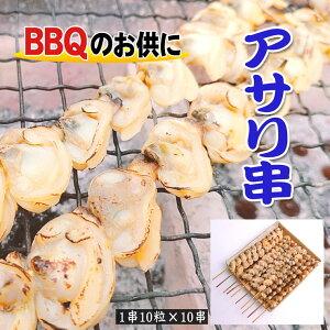 ボイルあさり串 10串セット(10粒×10串入りで約250g)[冷凍] バーベキュー・BBQ おつまみ