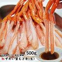 【クーポンで10%割引】【送料無料】紅ずわい蟹むき身(生)500g詰め込みセット【お刺身用】北海道産・国内加工【冷凍】…