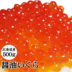 送料無料!北海道産いくら(醤油漬け)【冷凍】 500gセットお歳暮
